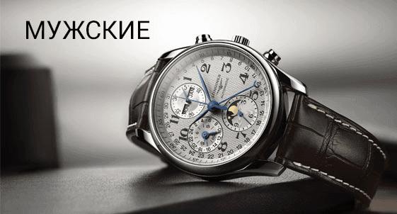 Часы механические наручные мужские швейцарские цена