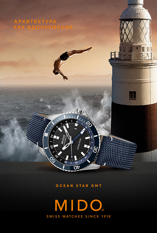 MIDO OCEAN STAR GMT, артикул M026.629.17.051.00